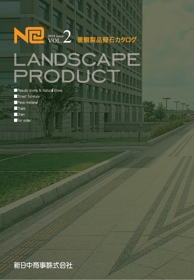 LandScape 景観製品擬石カタログ