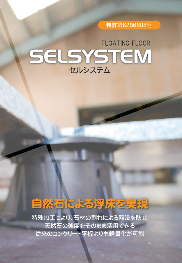 SELSYSTEM セルシステム