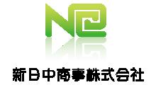 新日中商事株式会社