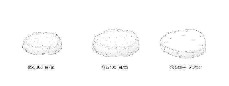 図面飛石(中国産)