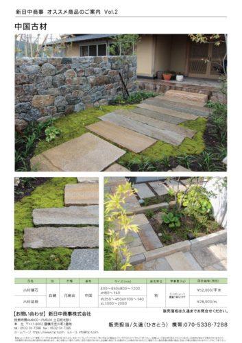 中国古材 舗石 延段